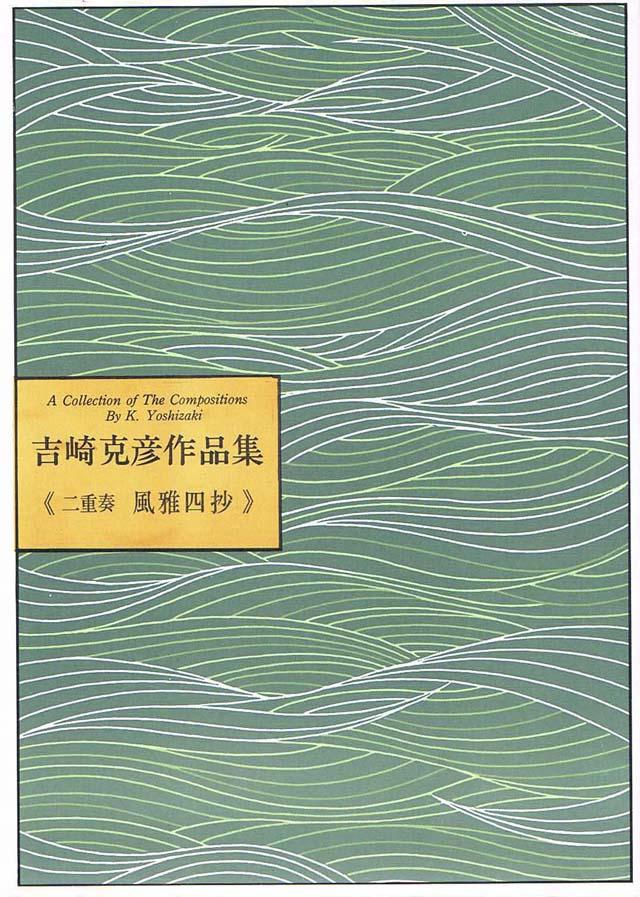 風雅四抄 吉崎克彦作曲の画像
