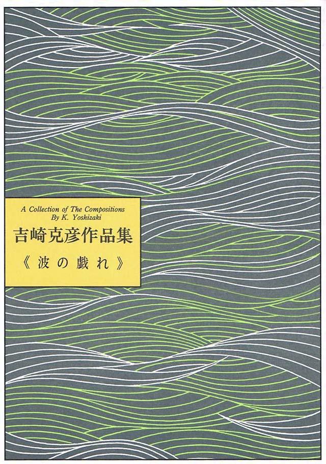 波の戯れ 吉崎克彦作曲の画像