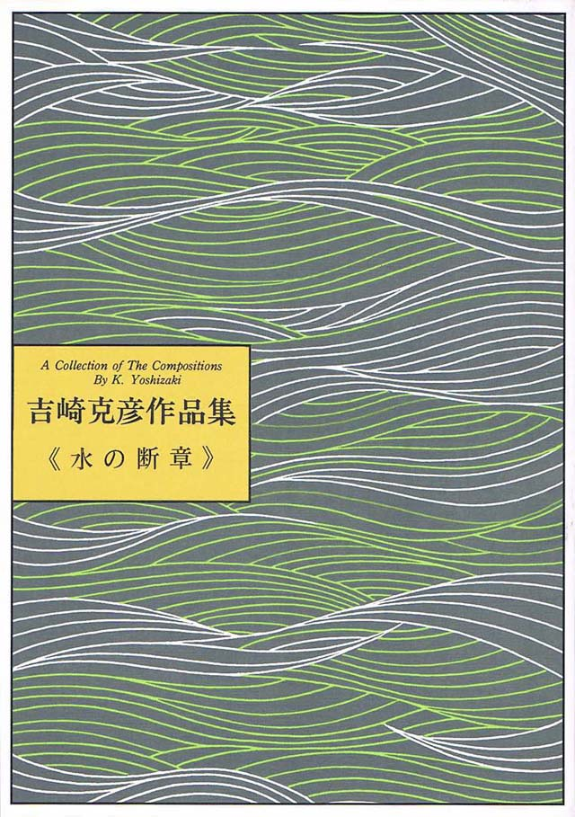 水の断章 吉崎克彦作曲の画像