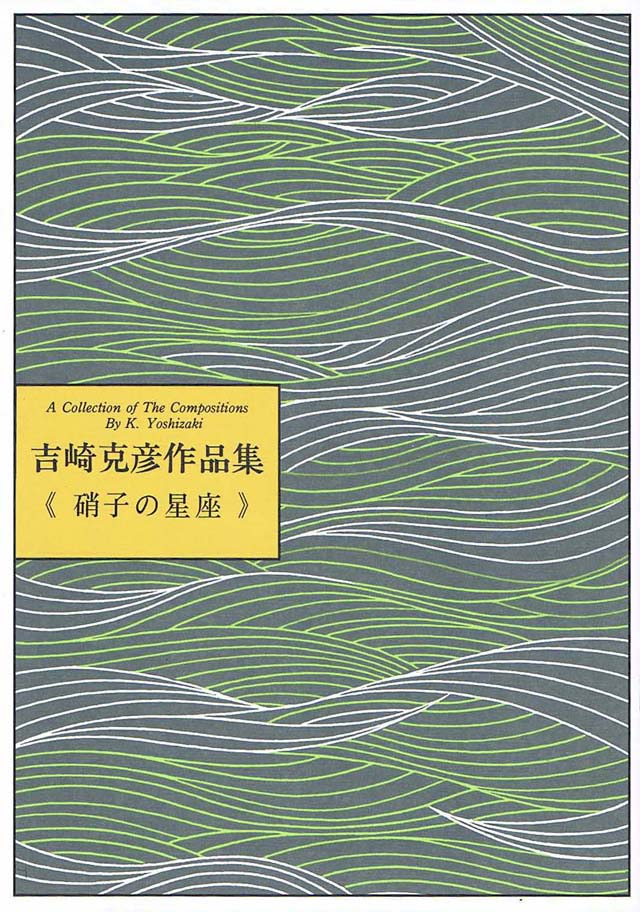 硝子の星座 吉崎克彦作曲の画像
