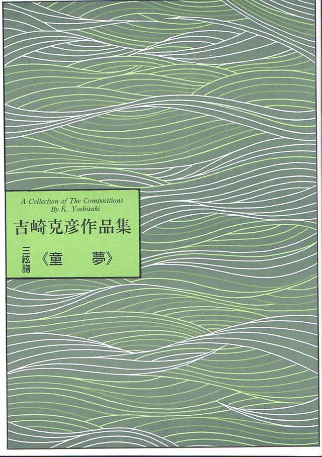 三絃譜 童夢 吉崎克彦作曲の画像