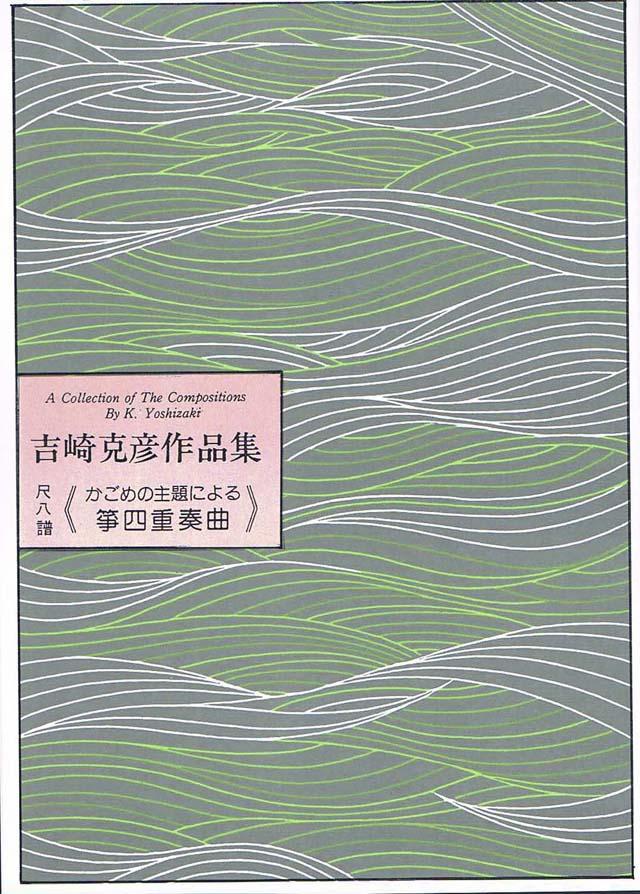 尺八譜 かごめの主題による筝四重奏曲 吉崎克彦作曲の画像