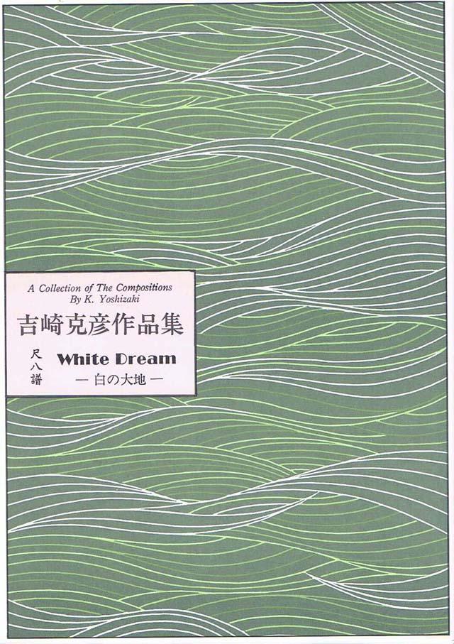 尺八譜 ホワイト・ドリーム 吉崎克彦作曲の画像