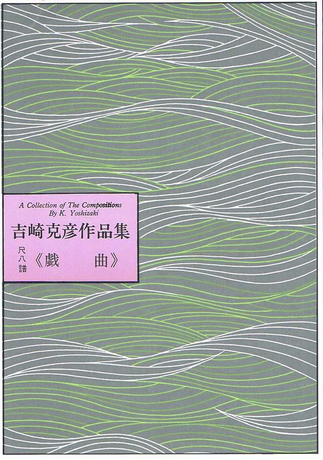 尺八譜 戯曲 吉崎克彦作曲の画像