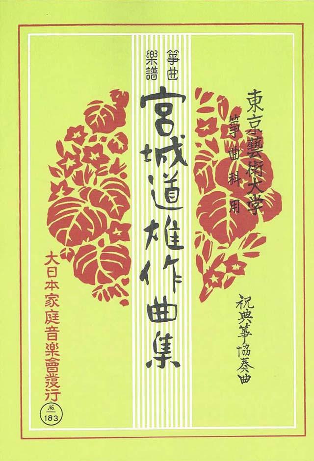 祝典箏協奏曲 宮城道雄作曲の画像