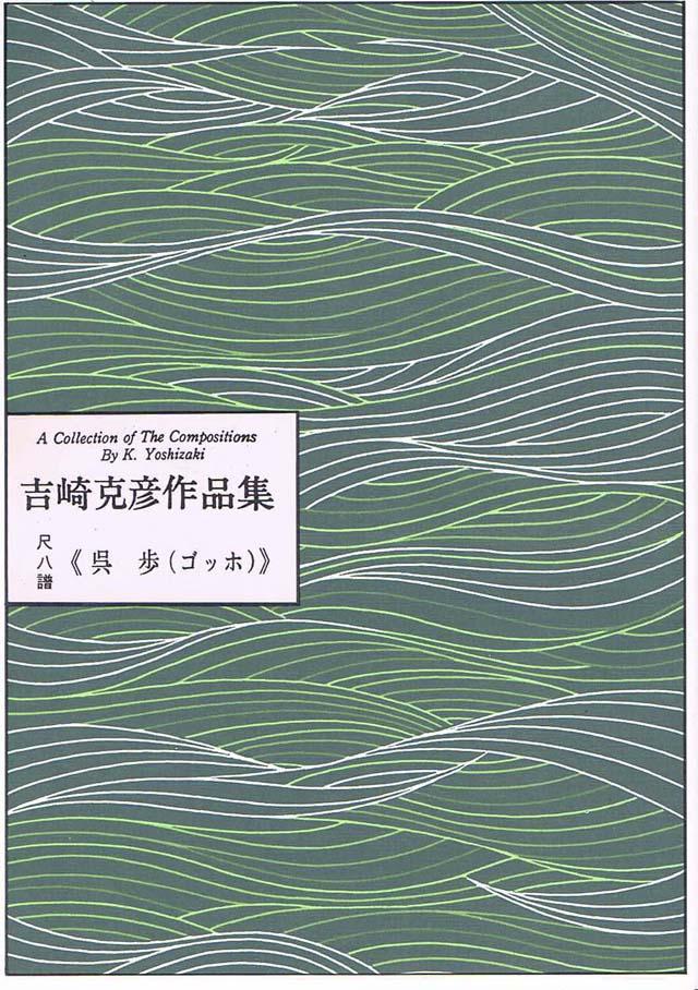 尺八譜 呉歩 吉崎克彦作曲の画像