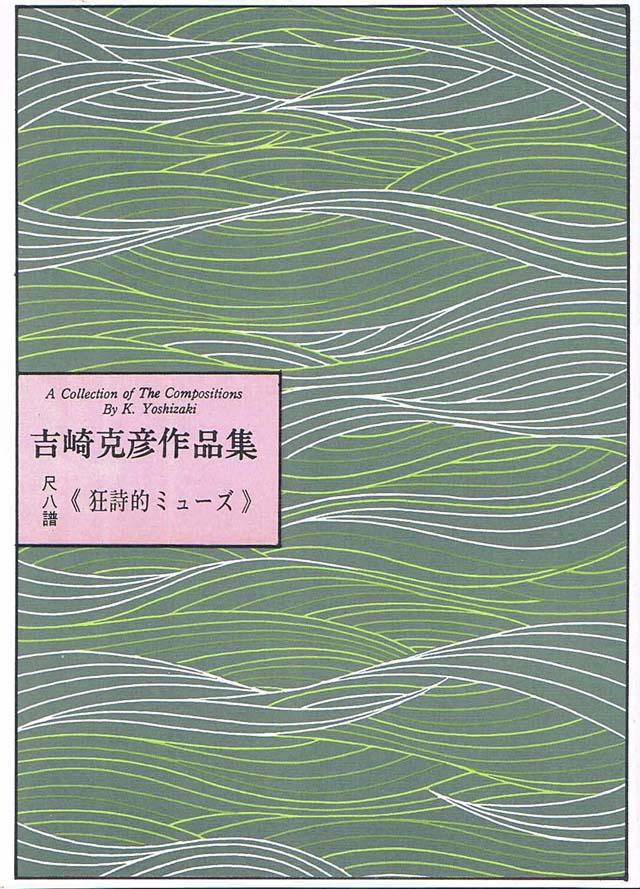 尺八譜 狂詩的ミューズ 吉崎克彦作曲の画像