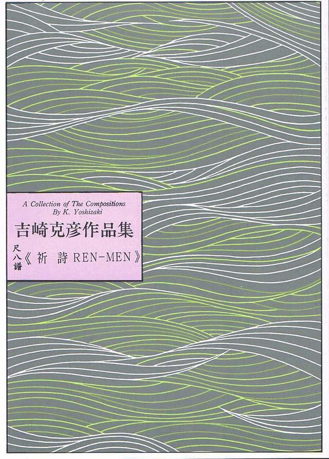 尺八譜 祈詩REN−MEN 吉崎克彦作曲の画像