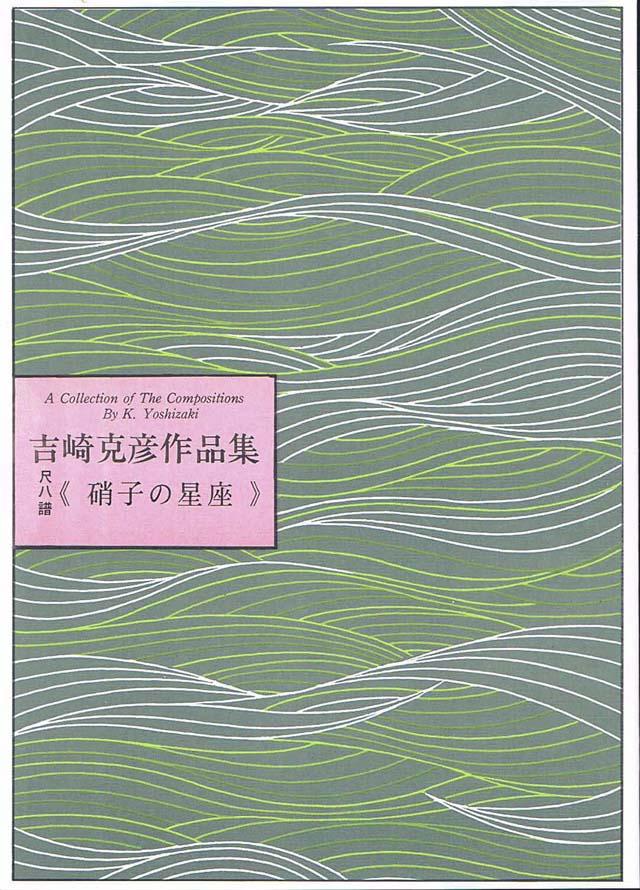 尺八譜 硝子の星座 吉崎克彦作曲の画像