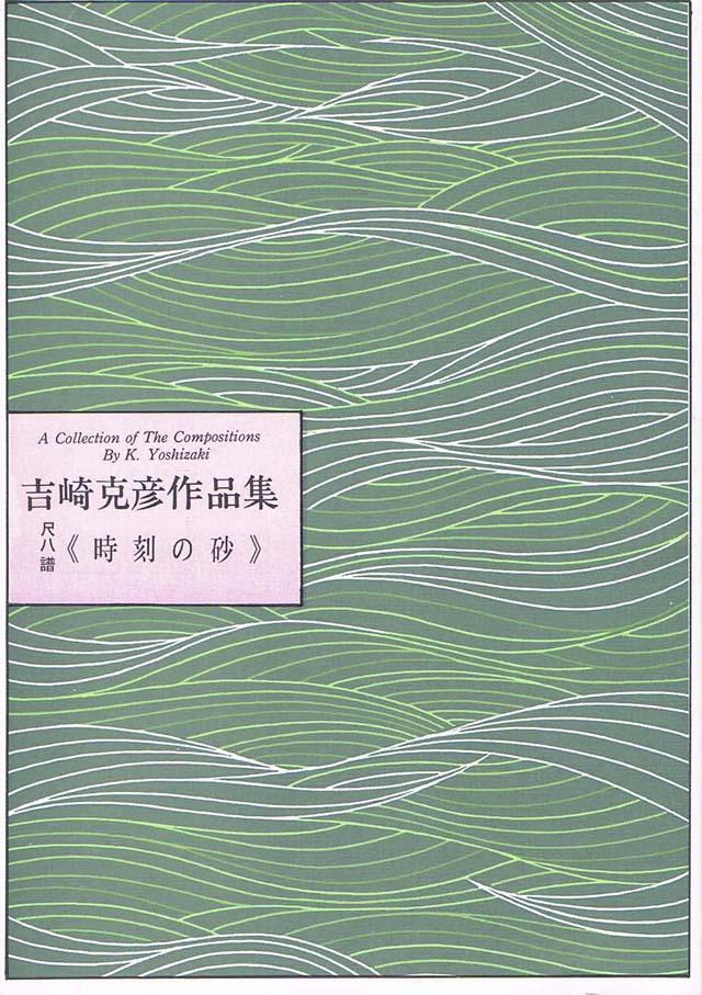 尺八譜 時刻の砂 吉崎克彦作曲の画像