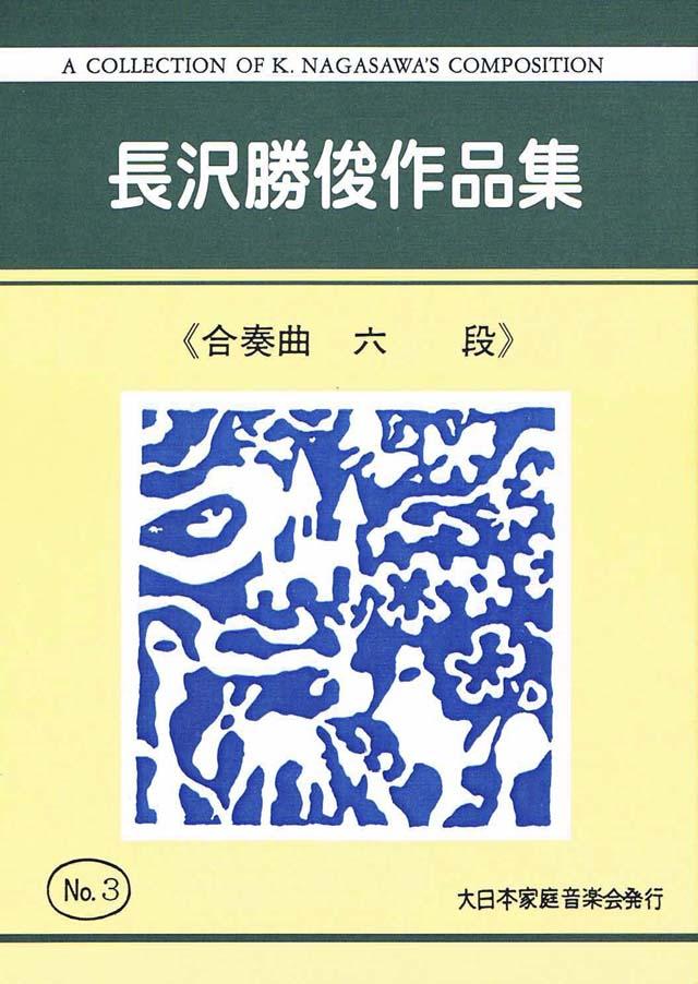 合奏曲六段 長沢勝俊の画像