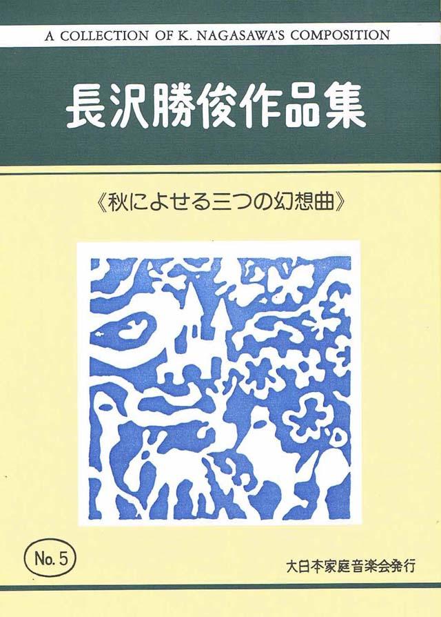 秋によせる三つの幻想曲 長沢勝俊の画像