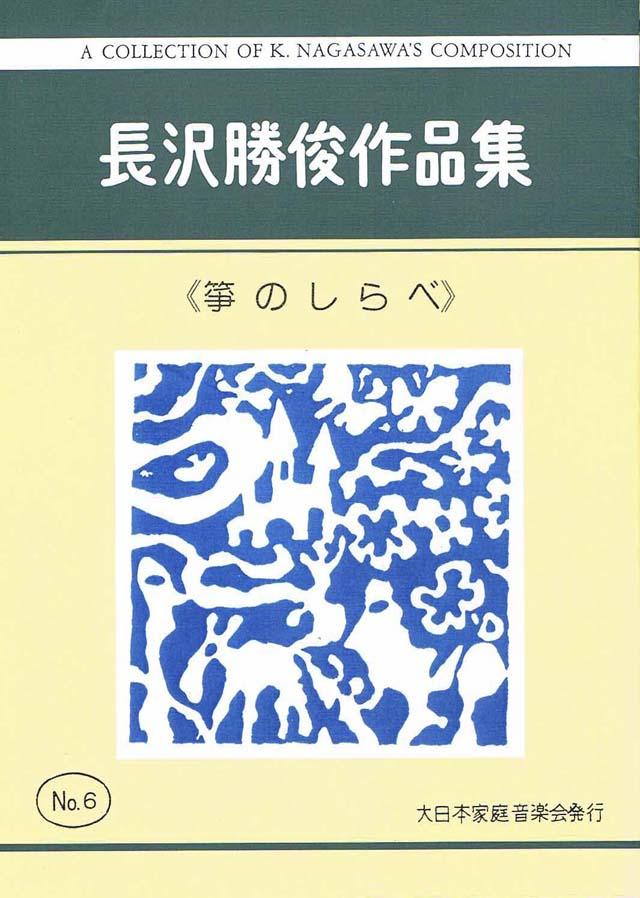 箏のしらべ 長沢勝俊の画像