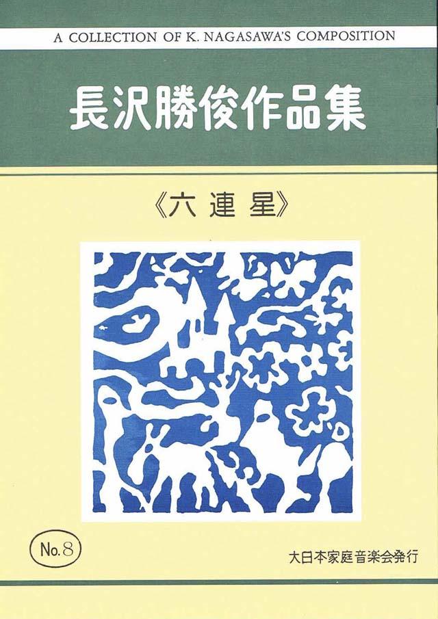 六連星 長沢勝俊の画像
