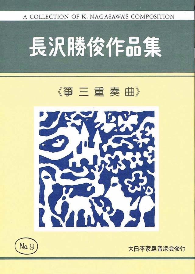箏三重奏曲 長沢勝俊の画像