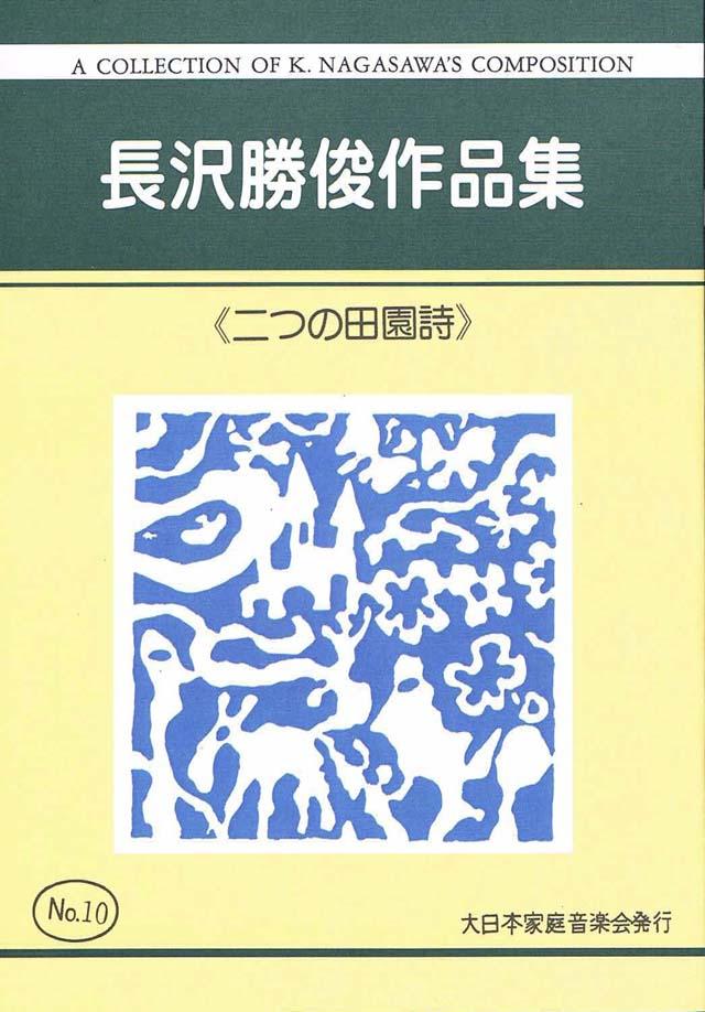 二つの田園詩 長沢勝俊の画像