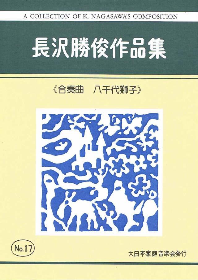 合奏曲八千代獅子 長沢勝俊の画像
