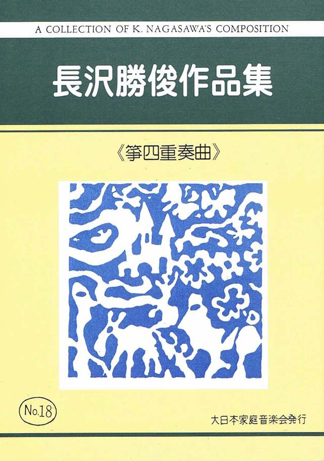 箏四重奏曲 長沢勝俊の画像