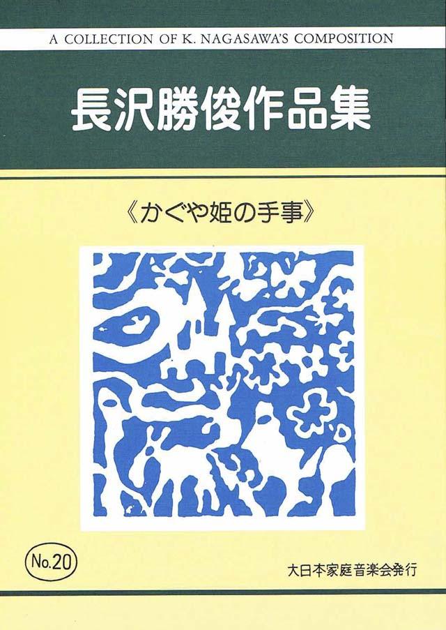 かぐや姫の手事 長沢勝俊の画像