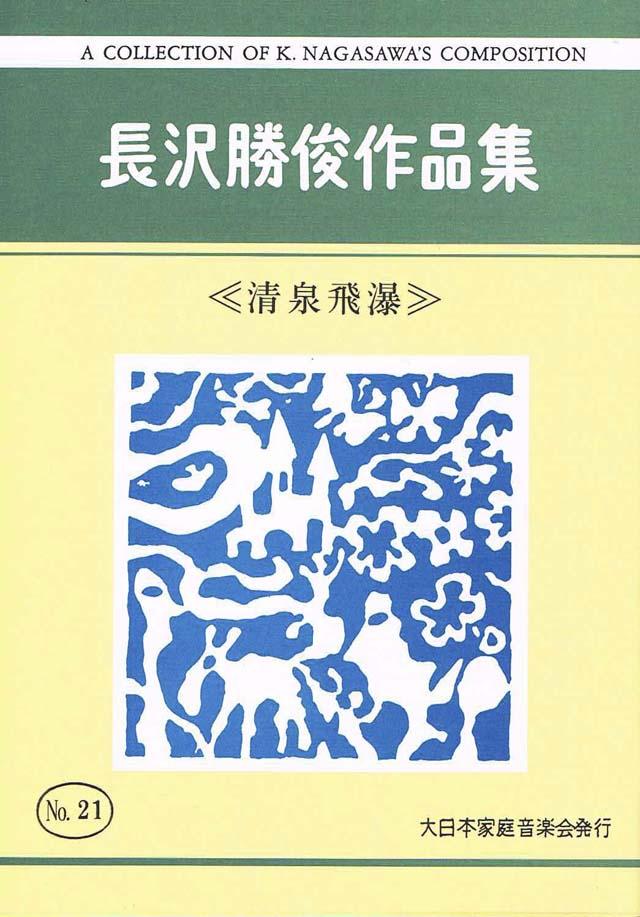 清泉飛瀑-くまもとの水によせて- 長沢勝俊の画像