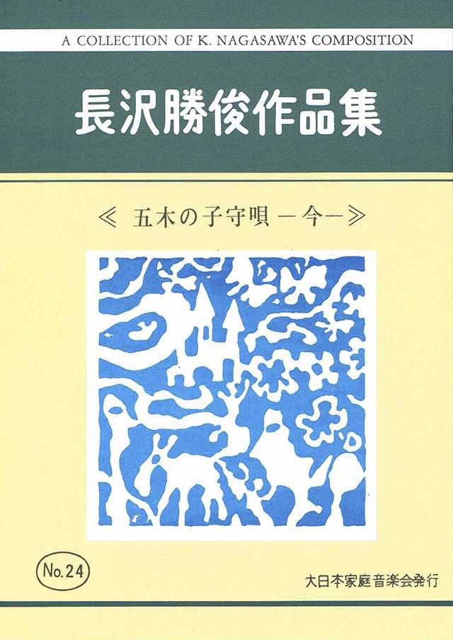 五木の子守唄—今— 長沢勝俊の画像