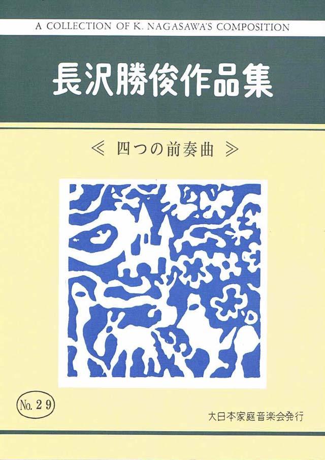 四つの前奏曲 長沢勝俊の画像