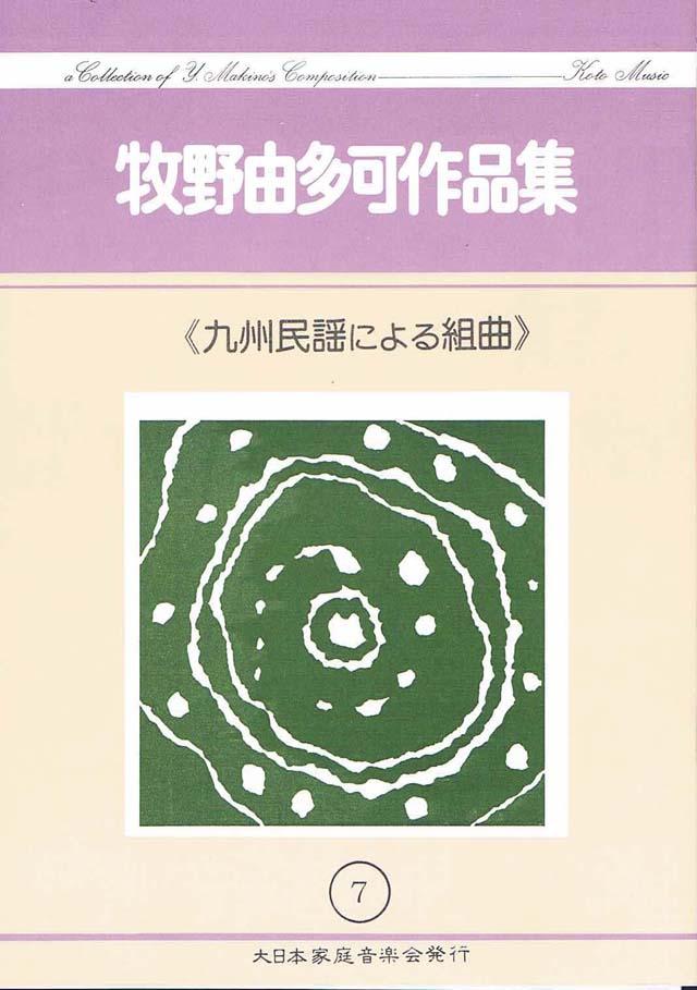 九州民謡による組曲 牧野由多可作曲画像
