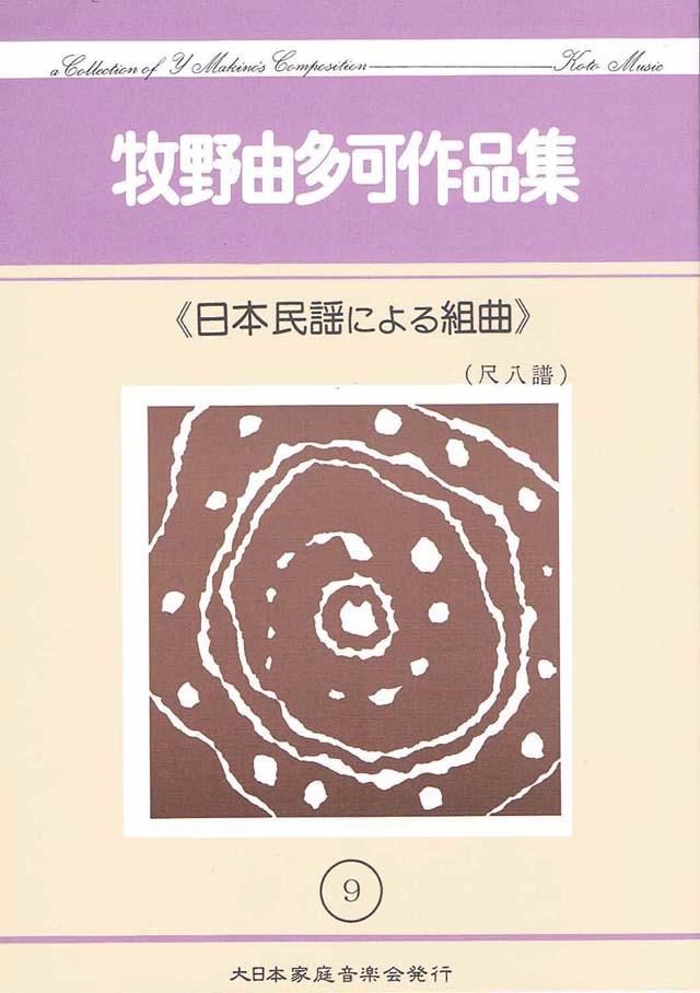 尺八譜 日本民謡による組曲 牧野由多可作曲の画像
