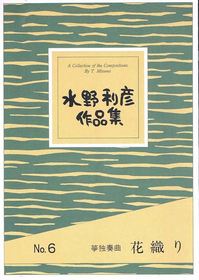 花織り(箏独奏) 水野利彦作曲の画像