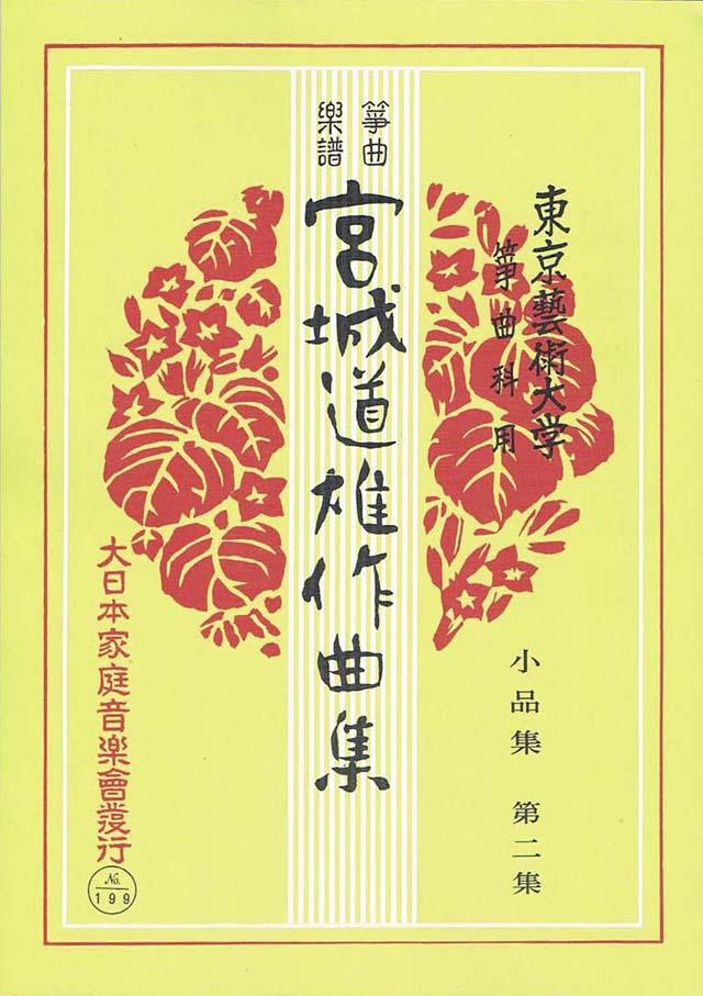 小品集第二集 宮城道雄作曲の画像