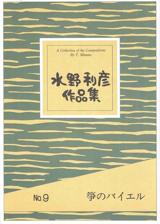 箏のバイエル 水野利彦作曲の画像