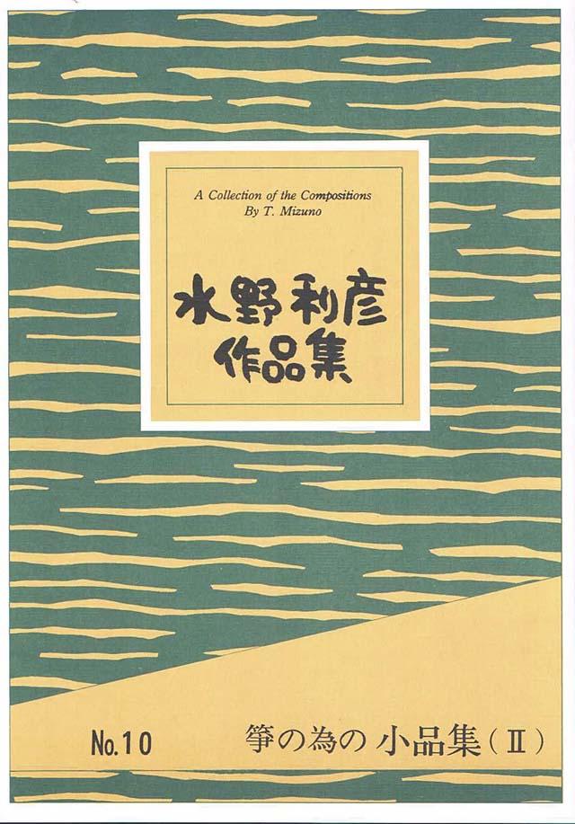 箏の為の小品集 (2) 水野利彦の画像