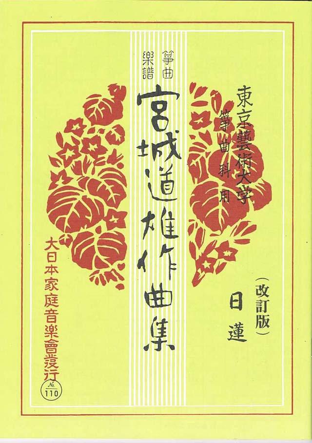 改訂版 日蓮 宮城道雄作曲の画像
