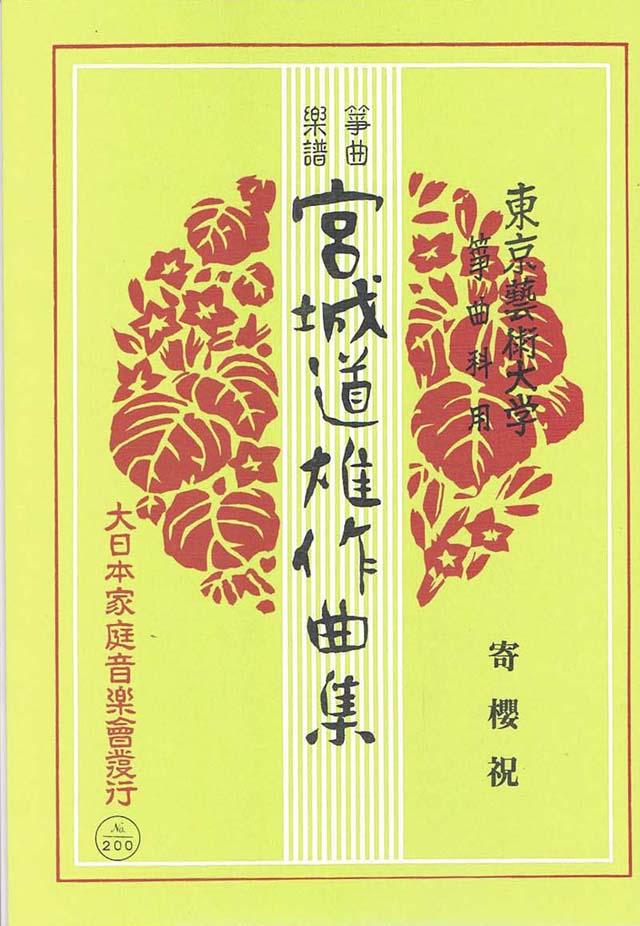 寄櫻祝 宮城道雄作曲の画像