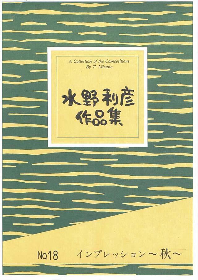 インプレション「秋」 水野利彦の画像
