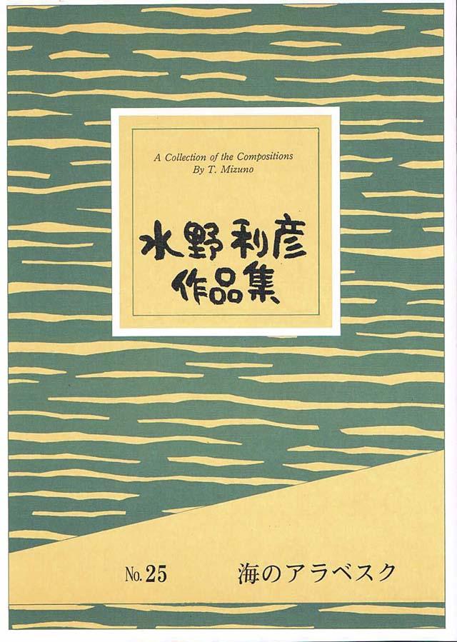 海のアラベスク 水野利彦の画像