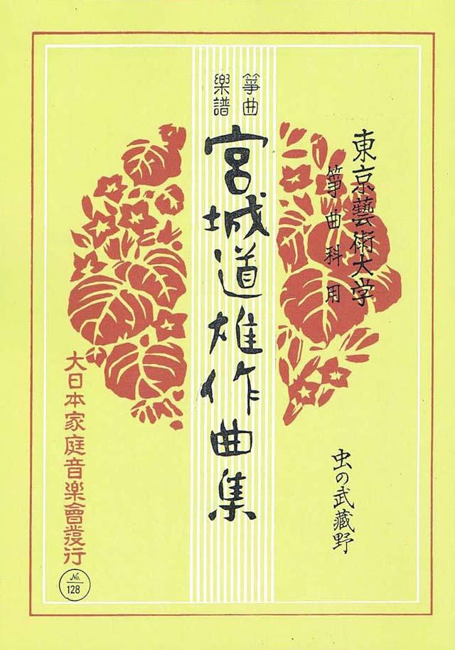 改訂版 虫の武蔵野 宮城道雄作曲画像