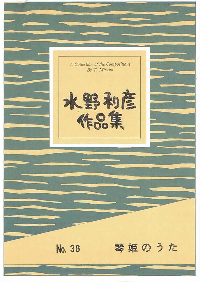 琴姫のうた 水野利彦の画像