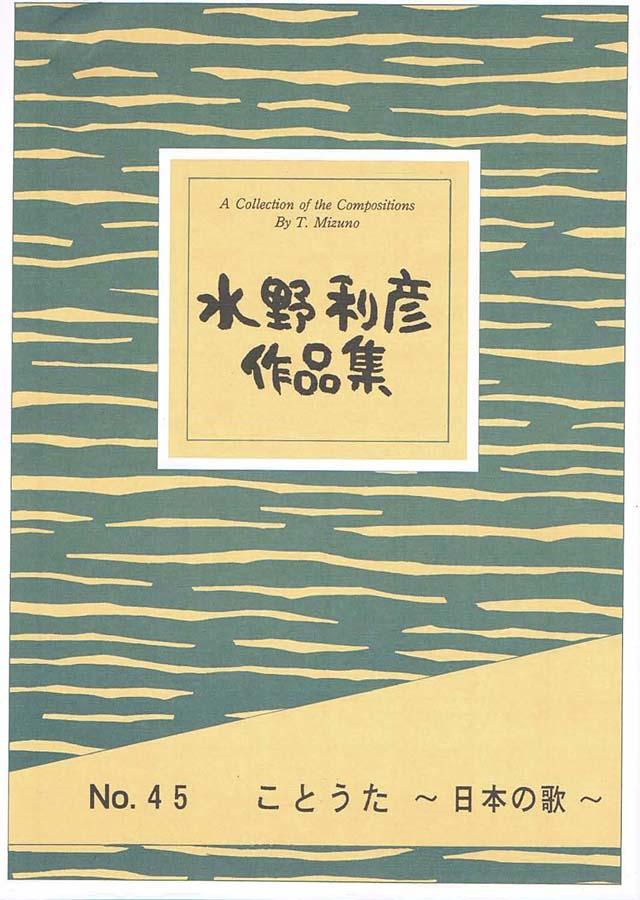 ことうた〜日本の歌〜 水野利彦画像