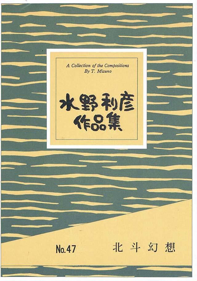 北斗幻想 水野利彦の画像