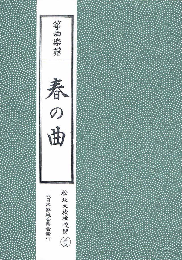 春の曲 松坂大検校校閲の画像