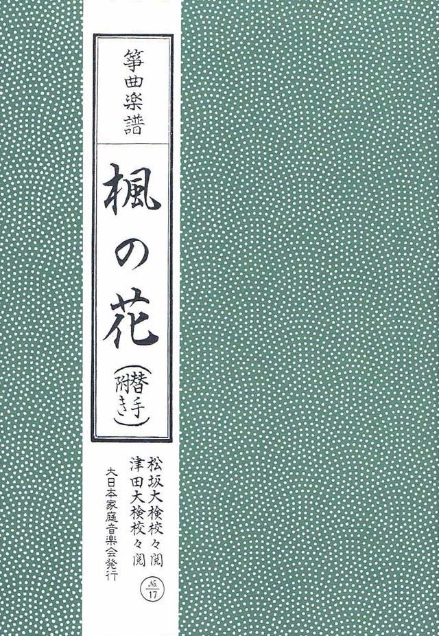 楓の花(替手付) 松崎大検校校閲の画像
