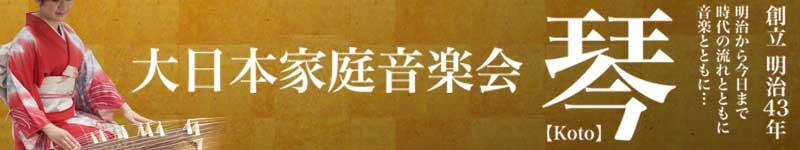 大日本家庭音楽会
