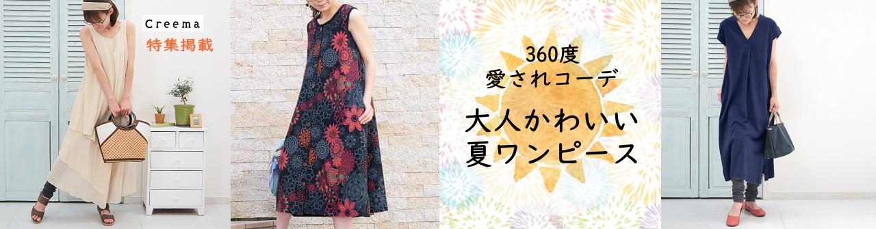 360度全円スカートでのコーディネート/大人かわいい夏ワンピース