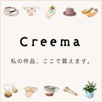 ハンドメイドマーケット「Creema」へのリンク