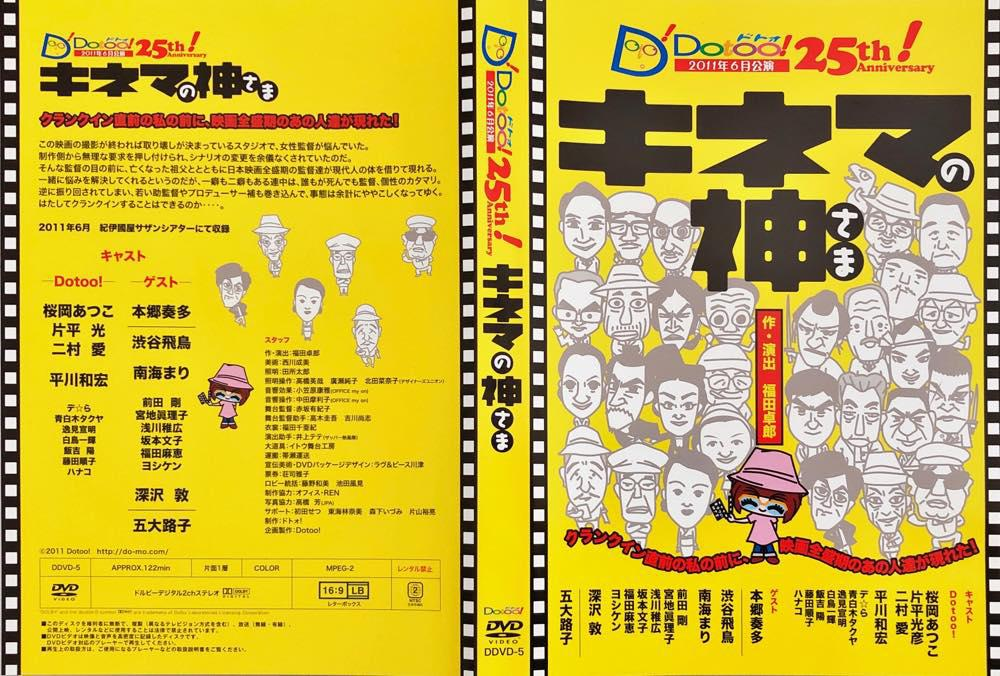『キネマの神さま』DVD画像