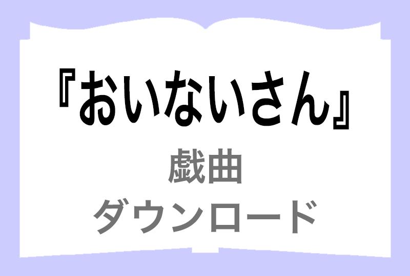 『おいないさん』ダウンロード画像