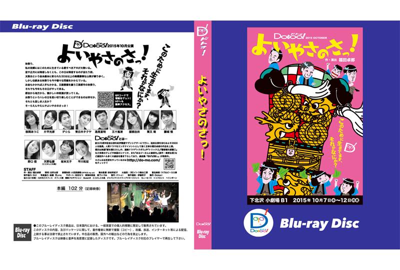 『よいやさのさっ!』Blu-ray画像