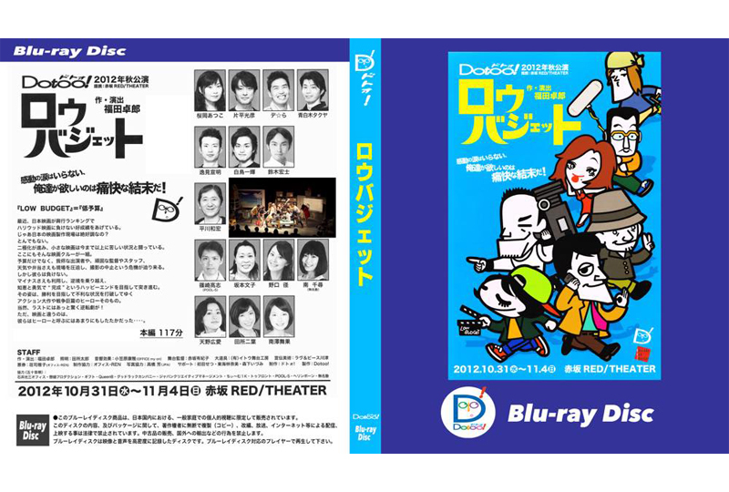 『ロウバジェット』Blu-ray画像