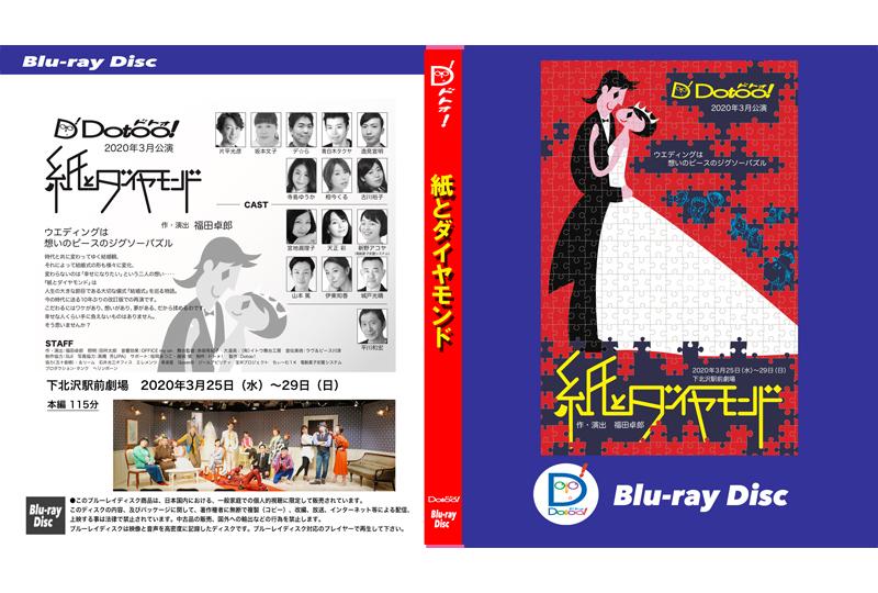 『紙とダイヤモンド』(2020年)Blu-ray画像